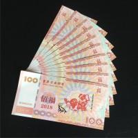 100 Đồng Macao Kỷ Niệm Năm Mậu Tuất In Hình Con Chó